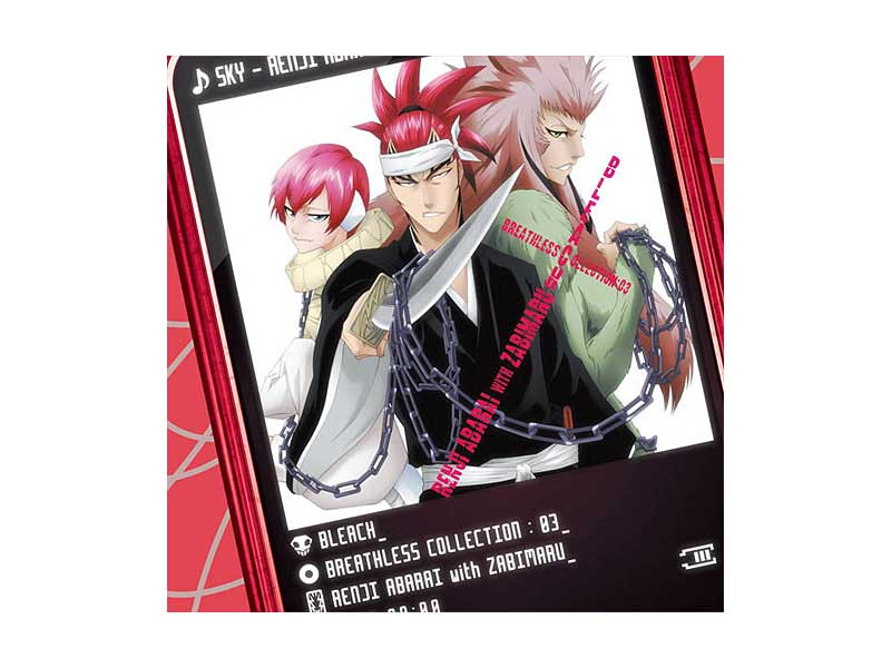 「BLEACH」〜BLEACH BREATHLESS COLLECTION 03:阿散井恋次 with 蛇尾丸