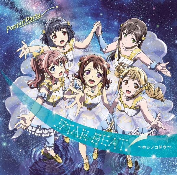 バンドリ!「STAR BEAT!?ホシノコドウ?」(生産限定盤)(Blu-ray Disc付)/Poppin'Party
