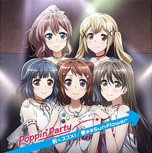 TVアニメ「BanG Dream!」6thシングル「前へススメ!/夢みるSunflower」/Poppin'Party