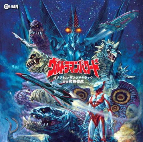 ウルトラマンパワード オリジナル・サウンドトラック
