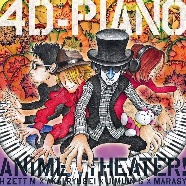 4D-PIANO ANIME Theater!/H ZETT M×紅い流星×事務員G×まらしぃ