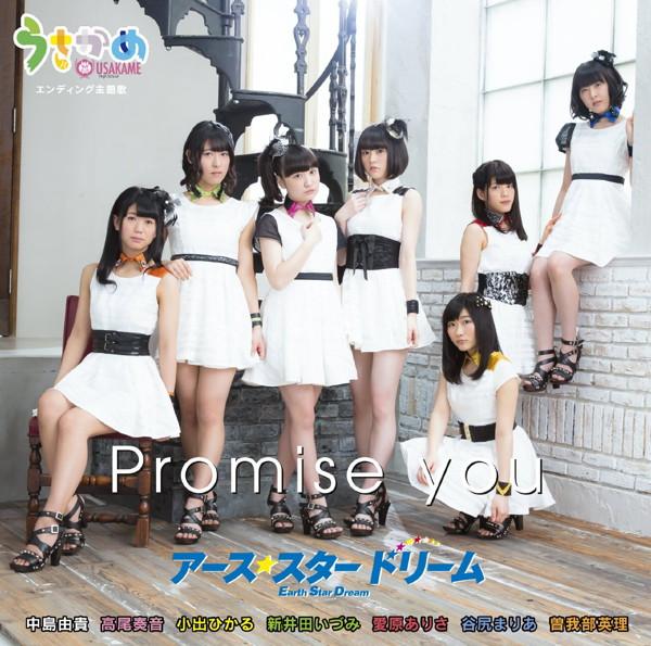 Promise you(DVD付)/アース・スタードリーム