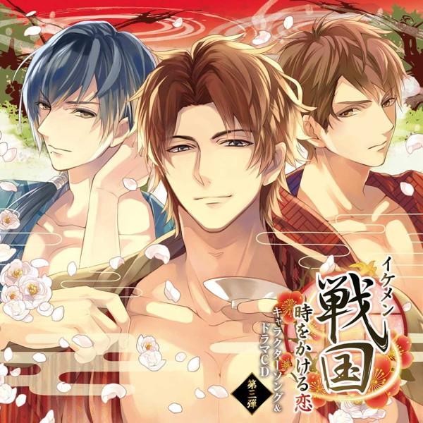 イケメン戦国◆時をかける恋 キャラクターソング&ドラマCD 第三弾(豪華盤)