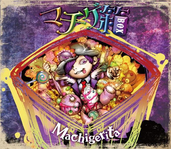 マチゲ箱(初回限定盤)/マチゲリータ