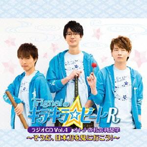 「Trignalのキラキラ☆ビートR」ラジオCD Vol.4 オトナの社会科見学〜そうだ、日本刀を見に行こう!〜/Trignal