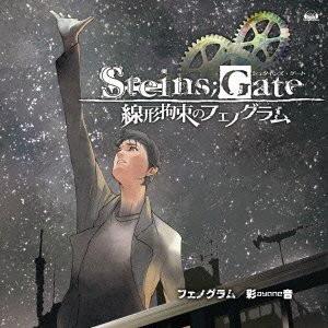 彩音/PS3&Xbox 360ソフト「STEINS;GATE 線形拘束のフェノグラム」オープニングテーマ::フェノグラム(DVD付)