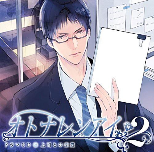 ドラマCD オトナレンアイ 第2弾:上司との恋愛
