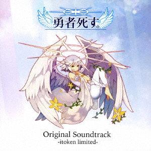 勇者死す。〜オリジナルサウンドトラック イトケン・リミテッド〜