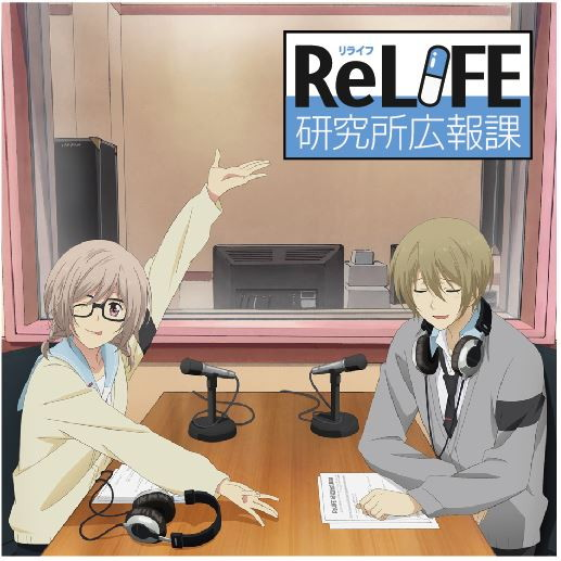 ラジオCD「ReLIFE研究所広報課」/木村良平/上田麗奈