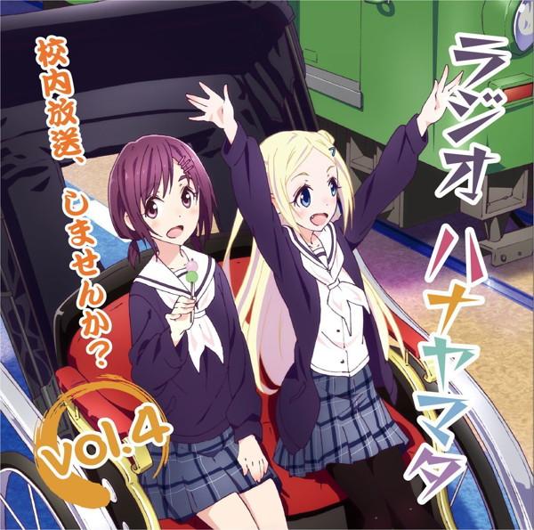 ラジオCD「ラジオ ハナヤマタ〜校内放送、しませんか?」Vol.4/上田麗奈/田中美海