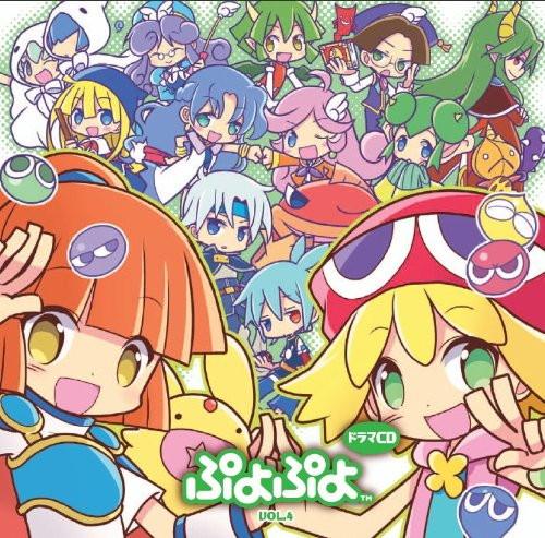 ドラマCD ぷよぷよ Vol.4