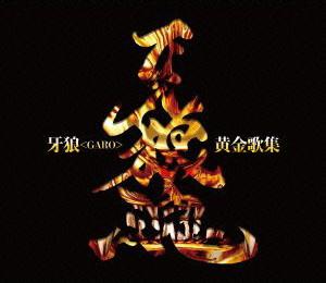 『牙狼』シリーズ ベストアルバム