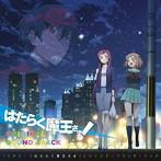 TVアニメ『はたらく魔王さま!』オリジナルサウンドトラック