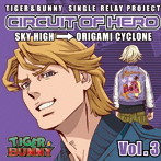 『TIGER & BUNNY』-SINGLE RELAY PROJECT 「CIRCUIT OF HERO」 Vol.3