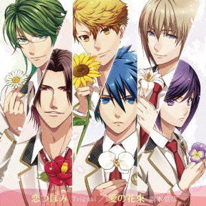 PSPゲーム『恋花デイズ』OP主題歌/ED主題歌::恋つぼみ/愛の花束/Trignal