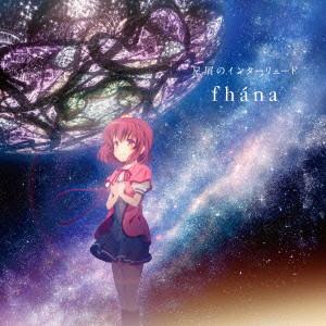 TVアニメ『天体のメソッド』ED主題歌::星屑のインターリュード/fhana
