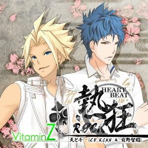VitaminZ 5周年記念CD 熱狂(HEARTBEAT)ROCK/KENN(成宮天十郎)/前野智昭(不破千聖)