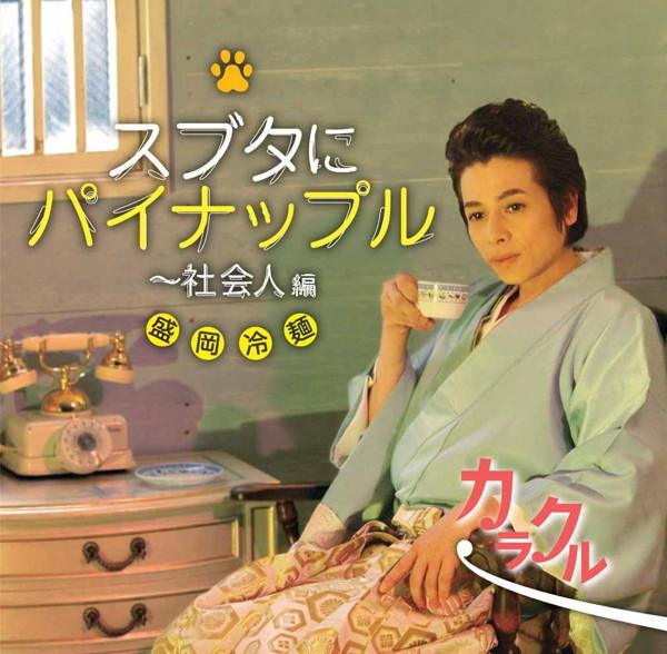 カラクル/スブタにパイナップル〜社会人編 盛岡冷麺ジャケットバージョン/高橋直純