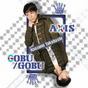 AXIS/GOBU/GOBU(初回限定版)/高橋直純
