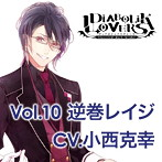 DIABOLIK LOVERS MORE CHARACTER SONG Vol.10 逆巻レイジ/小西克幸(逆巻レイジ)