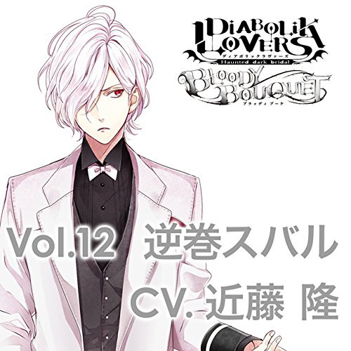 DIABOLIK LOVERS ドS吸血CD BLOODY BOUQUET Vol.12 逆巻スバル