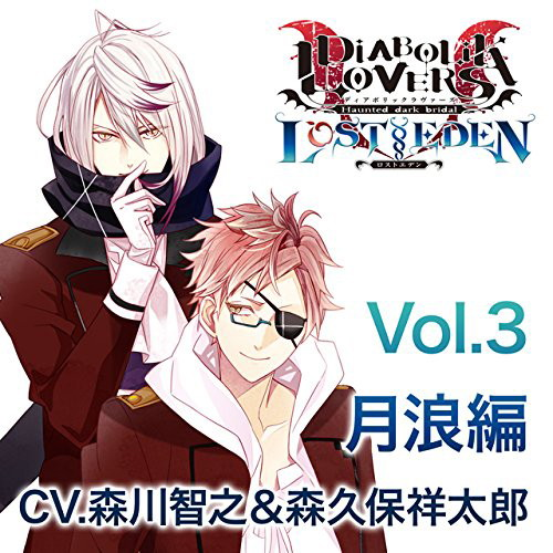 DIABOLIK LOVERS LOST EDEN Vol.3 月浪編