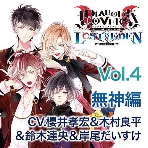 DIABOLIK LOVERS LOST EDEN Vol.4 無神編