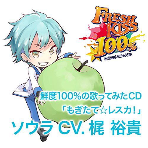 鮮度100%の歌ってみたCD 「もぎたて☆レスカ!」 ソウラ/梶裕貴(ソウラ)