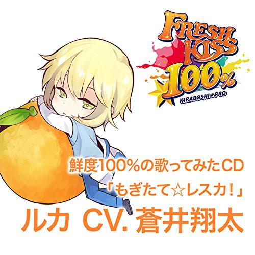 鮮度100%の歌ってみたCD 「もぎたて☆レスカ!」 ルカ CV.蒼井翔太/蒼井翔太(ルカ)