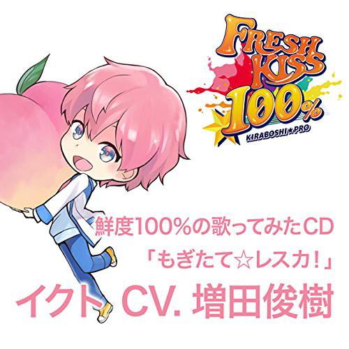 鮮度100%の歌ってみたCD 「もぎたて☆レスカ!」 イクト CV.増田俊樹/増田俊樹(イクト)