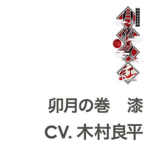 明治吸血奇譚「月夜叉 紅」 卯月の巻 漆 CV.木村良平