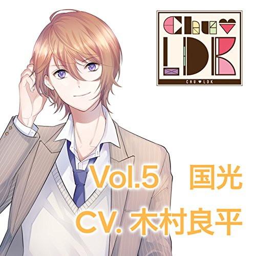 カレの部屋にお泊まりCD「CHU LDK」 Vol.5 国光 CV.木村良平