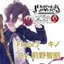 DIABOLIK LOVERS ZERO Floor.7 キノ CV.前野智昭