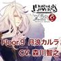 DIABOLIK LOVERS ZERO Floor.9 月浪カルラ CV.森川智之