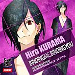 【クリックで詳細表示】Scared Rider Xechs DRAMATIC CHARACTER CD Vol.5 BINDINGME,BINDINGYOU 鞍馬ヒロ/下野紘(鞍馬ヒロ)