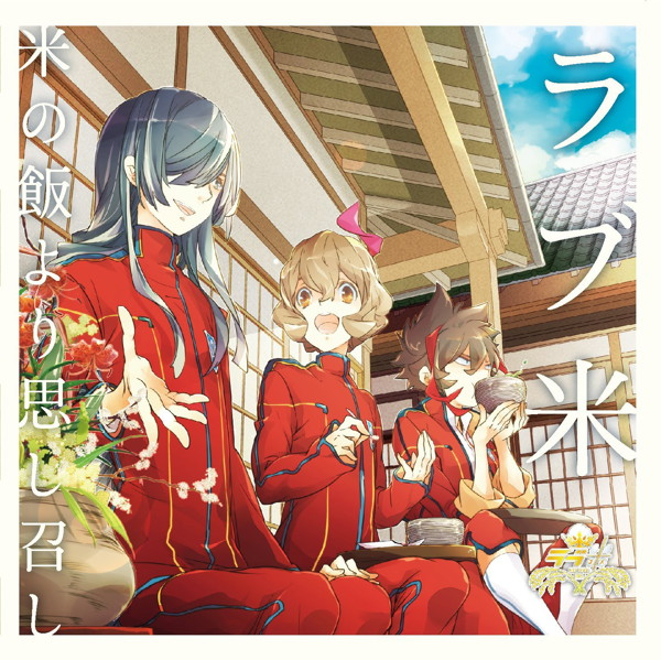 「ラブ米」キャラクターソングCD vol.1 「米の飯より思し召し」/ラブライス