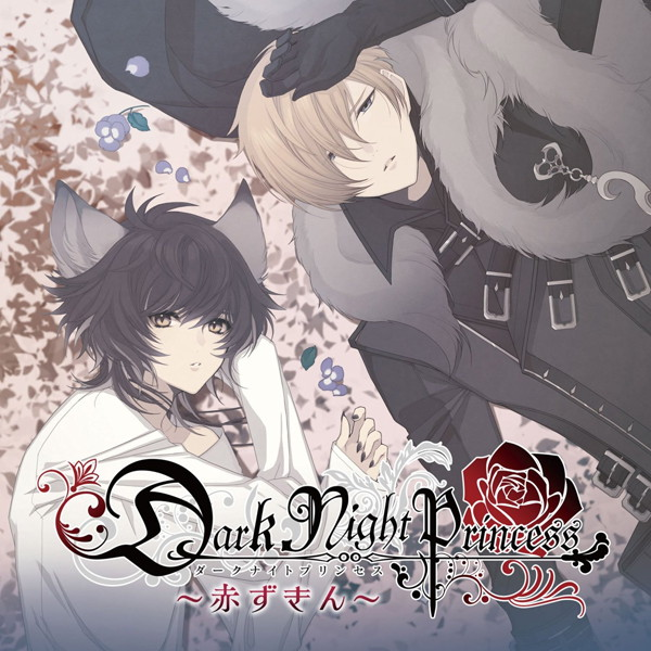 Dark Night Princess 第4弾赤ずきん/櫻井真人/土門熱