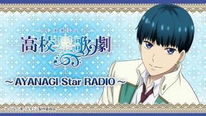 DJCD「スタミュ(第2期)webラジオ〜AYANAGI star RADIO〜」/ランズベリー・アーサー/島崎信長/高梨謙吾