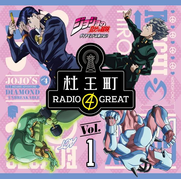 ラジオCD「ジョジョの奇妙な冒険 ダイヤモンドは砕けない 杜王町RADIO 4 GREAT」Vol.1/小野友樹