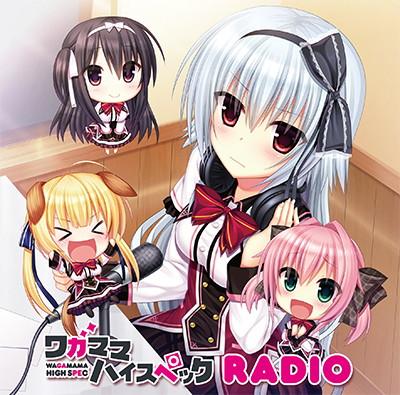 ラジオCD「ワガママハイスペックRADIO」/後藤麻衣