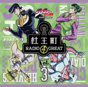ラジオCD「ジョジョの奇妙な冒険 ダイヤモンドは砕けない 杜王町RADIO 4 GREAT」Vol.3/小野友樹