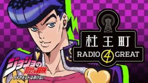 ラジオCD「ジョジョの奇妙な冒険 ダイヤモンドは砕けない 杜王町RADIO 4 GREAT」Vol.4/小野友樹