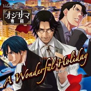 ドラマCD オジサマ専科 Vol.11 A Wonderful Holiday〜おしゃれ休日〜
