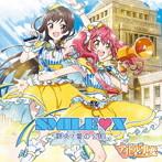 TVアニメ「アイドル事変」オープニングソング「歌え!愛の公約」(通常盤)/SMILE X