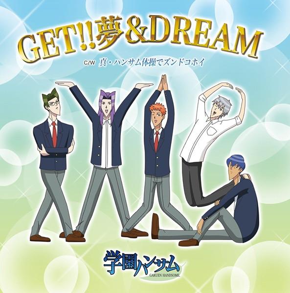 TVアニメ「学園ハンサム」OP『GET!! 夢&DREAM』/ED『真・ハンサム体操でズンドコホイ』/加賀美祥/10Re;