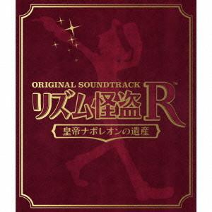 リズム怪盗R 皇帝ナポレオンの遺産 オリジナルサウンドトラック