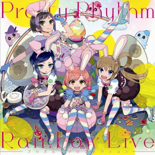 プリティーリズム・レインボーライブ プリズム☆ソロコレクション 1(DVD付)