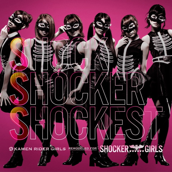 SSS〜Shock Shocker Shockest〜(DVD付)/SHOCKER GIRLS/KAMEN RIDER GIRLS
