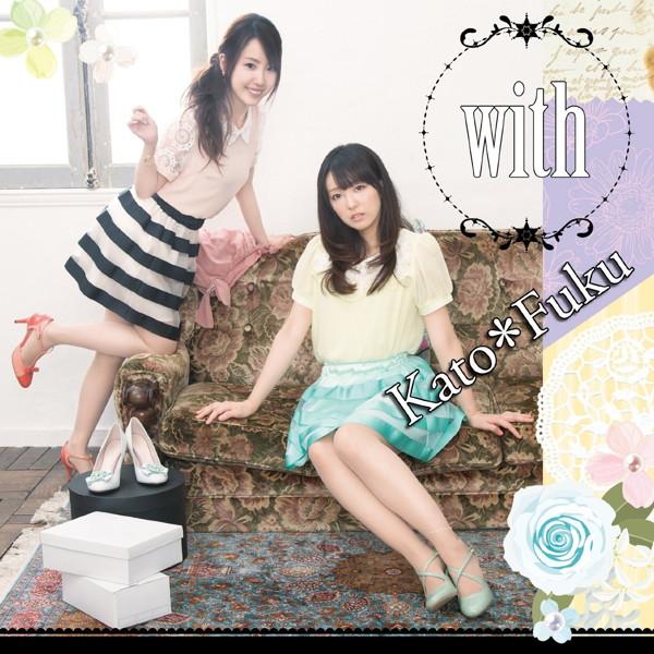 with/かと*ふく(加藤英美里&福原香織)