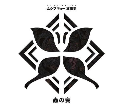 ムシブギョー旋律集〜蟲の奏〜(DVD付)